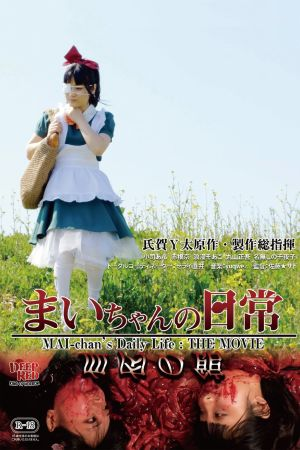 Mai-chan's Daily Life The Movie film poster