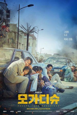 Escape from Mogadishu film poster
