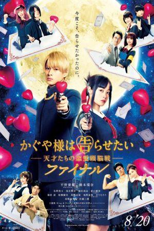 Kaguya-sama: Love Is War Final film poster