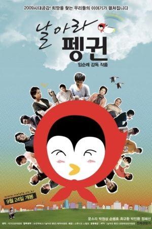 Fly, Penguin film poster