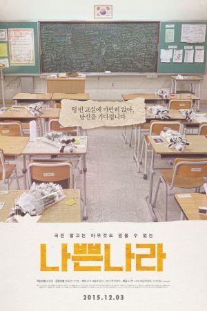 Cruel State film poster