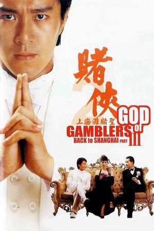 God of Gamblers III: Back to Shanghai film poster