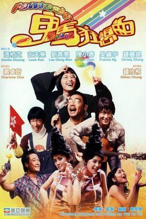 Fantasia film poster