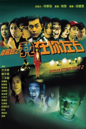 Troublesome Night 2 film poster