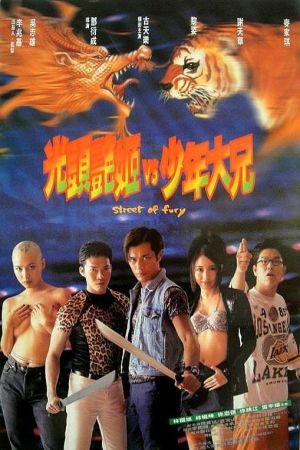 Street of Fury film poster