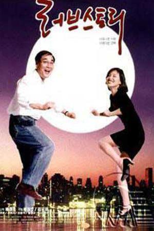 Love Story film poster