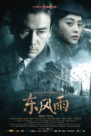 East Wind Rain film poster