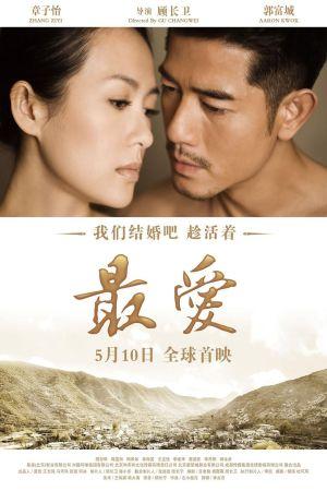 Love for Life film poster