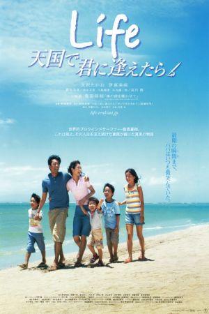 Life Tengoku de Kimi ni Aetara film poster