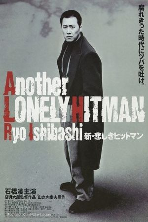 Another Lonely Hitman film poster