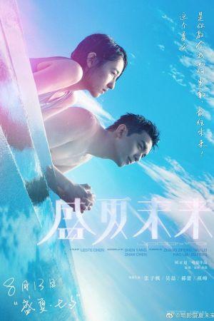 Midsummer film poster