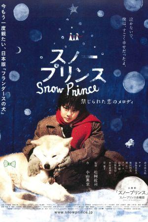 Snow Prince film poster