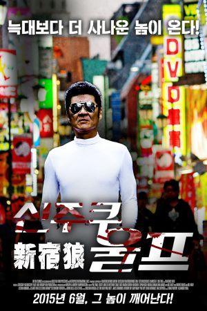Shinjuku Wolf film poster