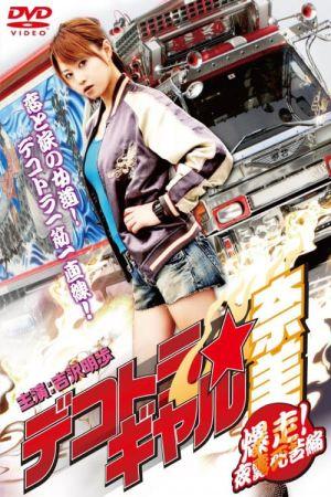 Dekotora 2: Smokey and the Bushido film poster