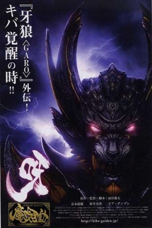 Garo - Kiba: The Dark Knight film poster