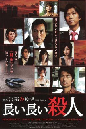 Nagai Nagai Satsujin film poster
