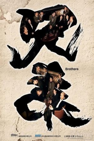 Brothers film poster