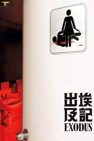 Exodus film poster