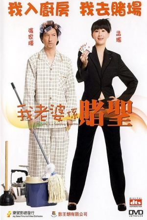 My Wife Is a Gambling Maestro film poster