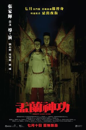 Hungry Ghost Ritual film poster