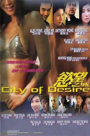 City of Desire film poster