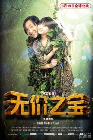 Treasure Hunt film poster