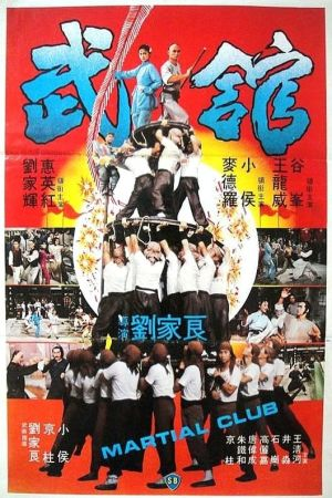 Martial Club film poster