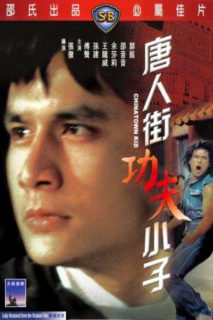 Chinatown Kid film poster