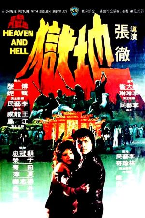 Heaven and Hell film poster