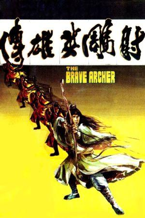 The Brave Archer film poster