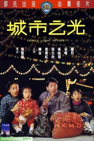 Family Light Affair film poster