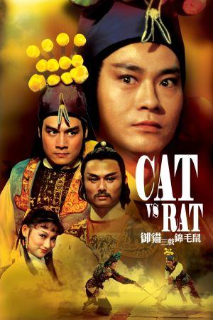 Cat vs. Rat film poster