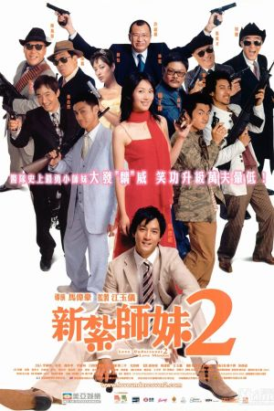 Love Undercover 2: Love Mission film poster