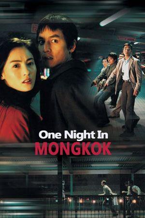 One Nite in Mongkok film poster