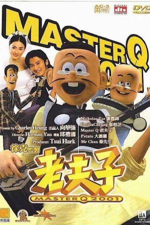Master Q 2001 film poster