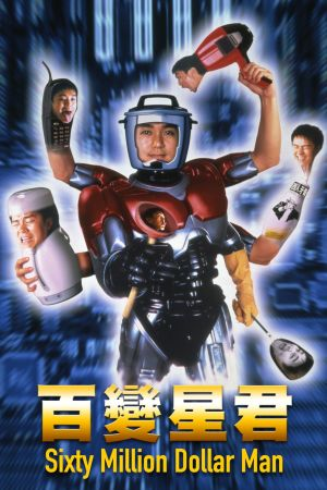 Sixty Million Dollar Man film poster