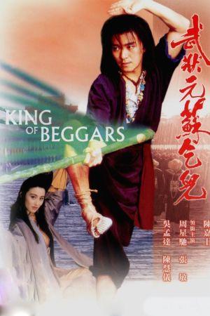 King of Beggars film poster