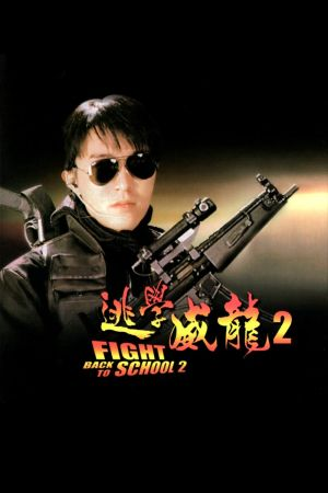Fight Back to School 2 film poster