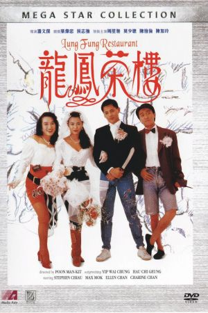 Lung Fung Restaurant film poster