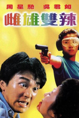 Thunder Cops II film poster