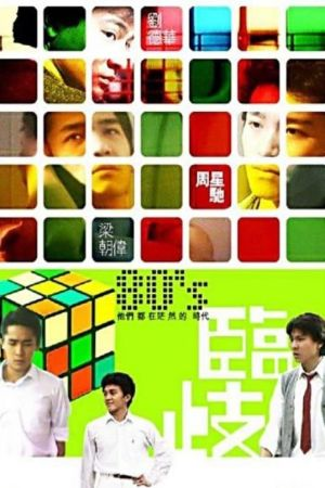 Crossroads film poster
