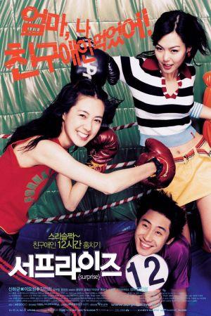 Surprise Party film poster