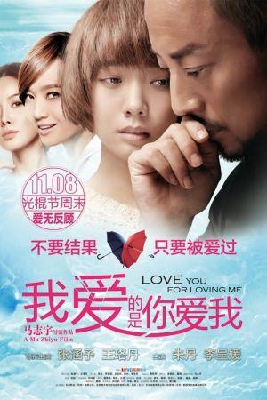 Love You for Loving Me film poster
