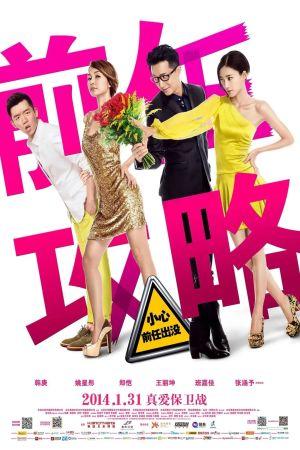Ex-Files film poster