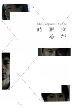 While the Women Are Sleeping film poster
