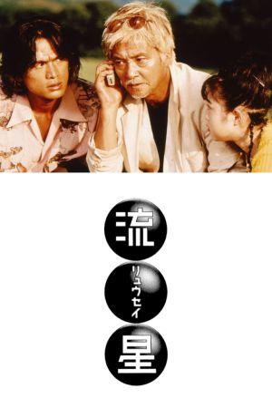 Shooting Star film poster