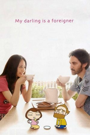 My Darling Is a Foreigner film poster