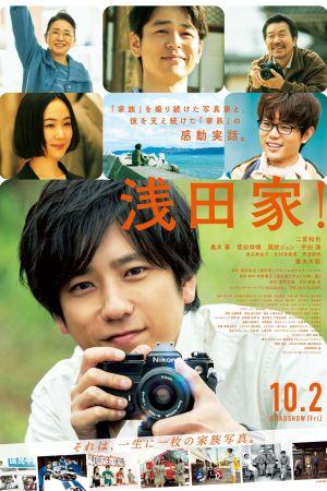 The Asadas! film poster