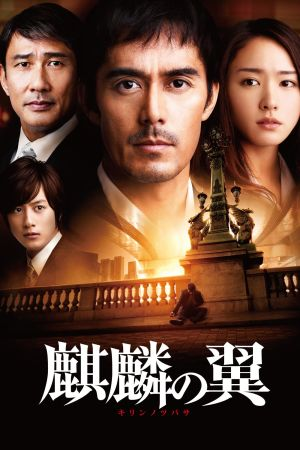 The Wings of the Kirin film poster