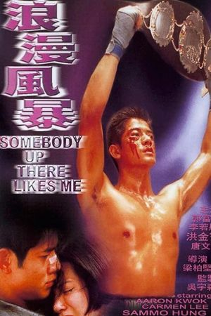 Somebody Up There Likes Me film poster